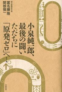 小泉純一郎、最後の闘いただちに「原発ゼロ」へ!