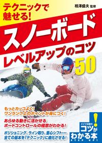 テクニックで魅せる!スノーボード レベルアップのコツ50-【電子書籍】