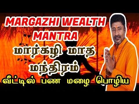 மார்கழி மாத செல்வ மந்திரம் | MARGAZHI  WEALTH MANTRA