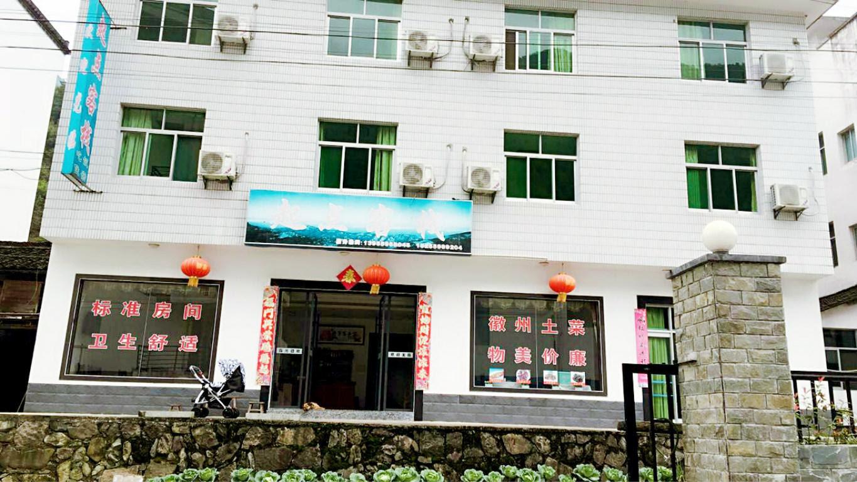 Huangshan starting point inn Reviews