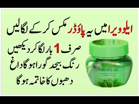 Aloe Vera Gel For Crystal Clear Skin   Skin Whitening Tips In Urdu