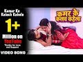 Kamar Ke Kalach Kahela Video Song, Rakesh Mishra Bhojpuri Video Song
