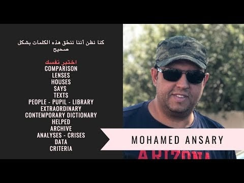 Learn How to Pronounce English Correctly انطقها صح