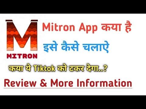 Mitron app क्या है और इसको कैसे चलाये
