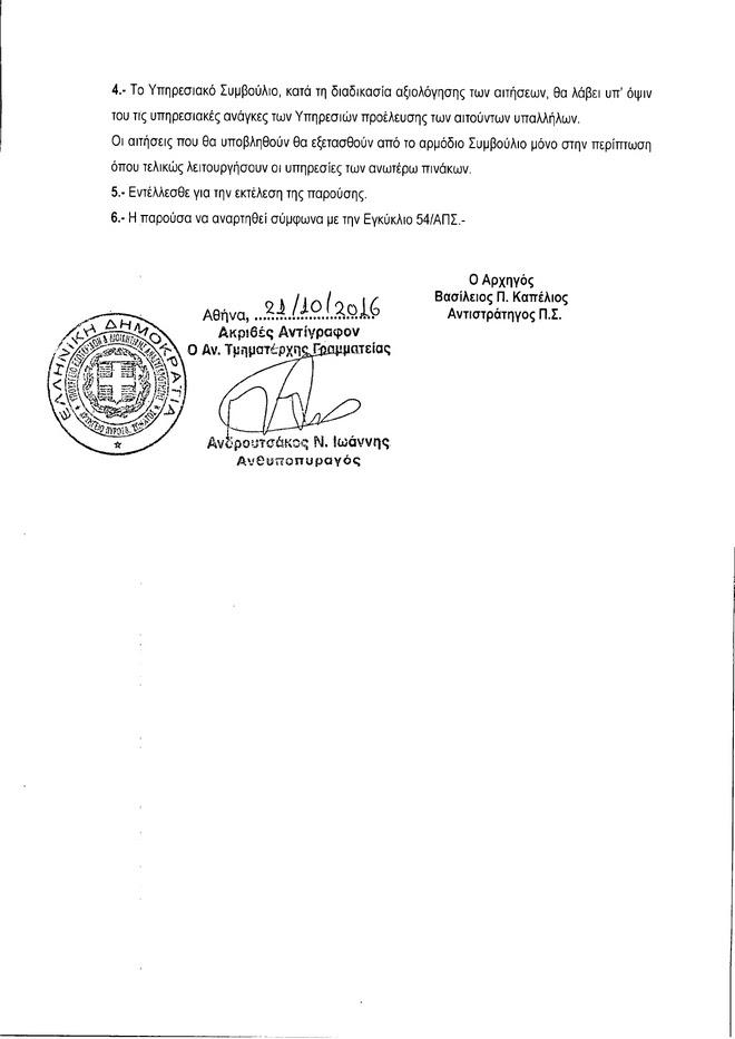 Αρ. Πρωτοκ. 1706 24.10.2016 2. Πρόσκληση εκδήλωσης ενδιαφέροντος για μετάθεση Πυροσβ. προσωπικού για στελέχωση 12 αεροδρομίων περιφερειακών