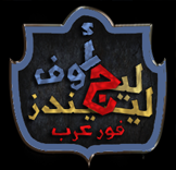 ليج اوف ليجيندز 4 عرب | شرح بالعربي لجميع أبطال اللعبة