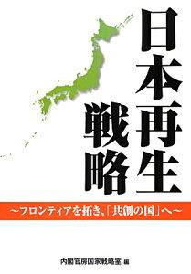 日本再生戦略