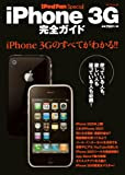 iPod Fan Special iPhone 3G完全ガイド