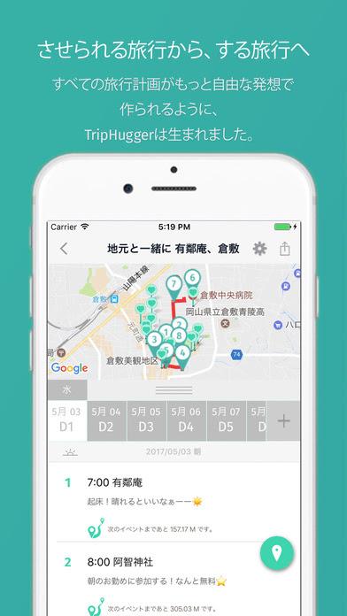 旅のしおり無料で使える旅行計画アプリ5選 アプリ場