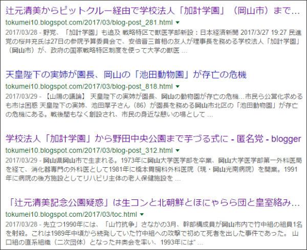 https://www.google.co.jp/#q=site://tokumei10.blogspot.com+%E5%B2%A1%E5%B1%B1&tbs=qdr:m