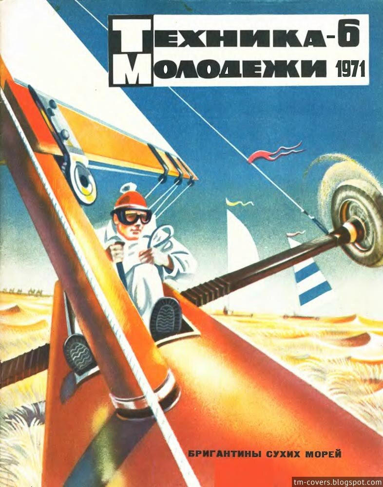 Техника — молодёжи, обложка, 1971 год №6