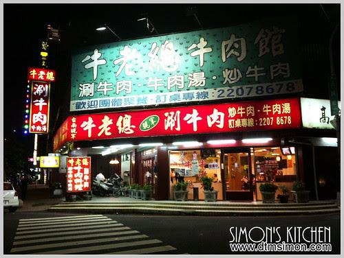 牛老總牛肉館01