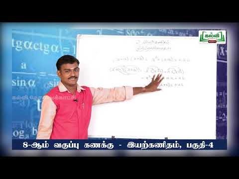 8th Maths  இயற்கணிதம் இயற்கணித முற்றோருமைகளை பயன்படுத்துதல் இயல் 3 Part 4 Kalvi TV