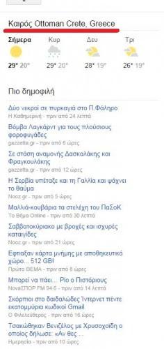 GOOGLE-ΚΑΙΡΟΣ-02