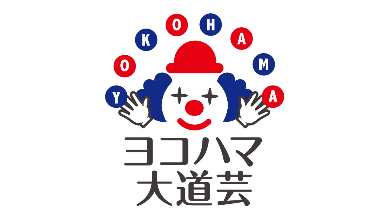 ヨコハマ大道芸 4月18日 土 19日 日 開催決定 ヨコハマ大道芸公式サイト