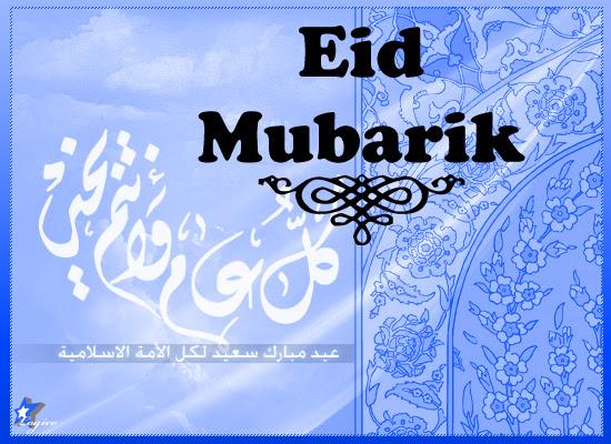 Eid Mubarak To All! Free Eid Mubarak eCards, Greeting