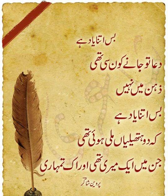 urdu poetry sms sad love pic wallpaper ahmed faraz wasi