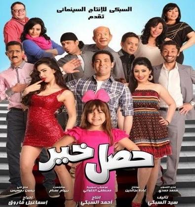 تحميل فيلم صنع فى مصر كامل dvd