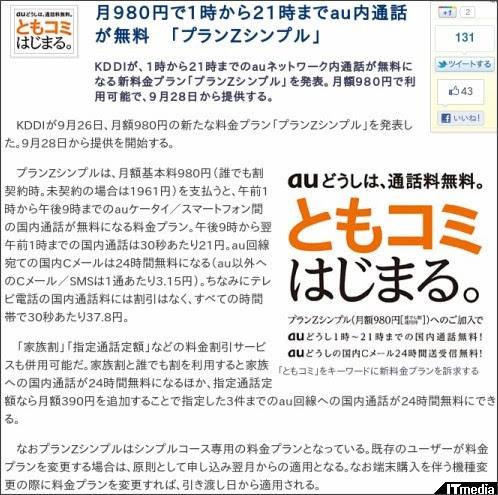 http://plusd.itmedia.co.jp/mobile/articles/1109/26/news058.html