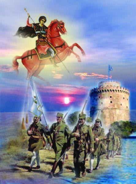 Αποτέλεσμα εικόνας για agios dhm;htriow απελευθέρωση θεσσαλονίκης