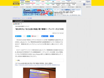 http://internet.watch.impress.co.jp/docs/event/20130705_606606.html