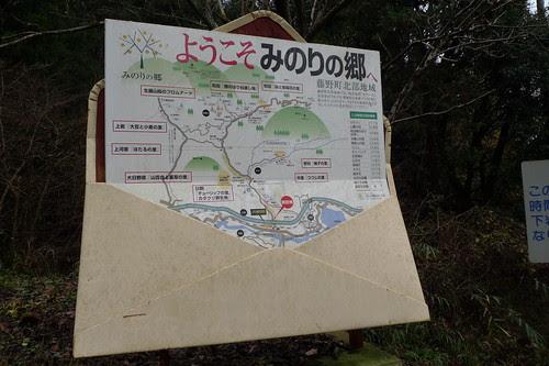 Fujino map