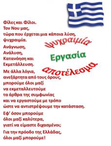 Για την πρόοδο της Ελλάδας, όλοι μαζί μπορούμε 591777
