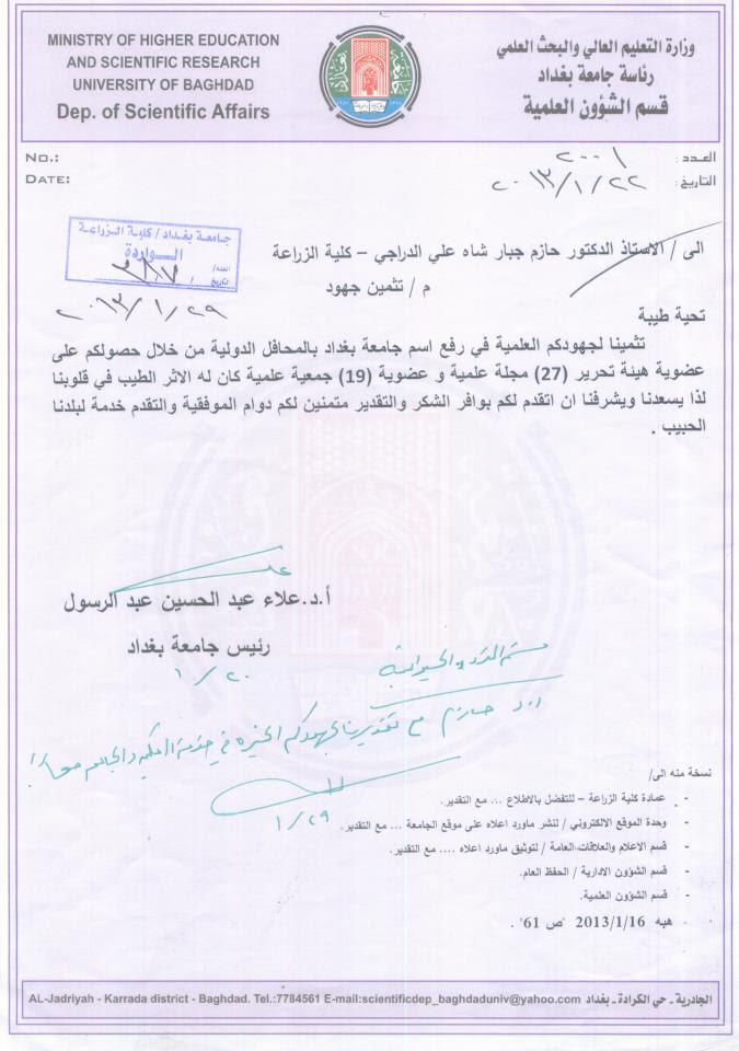 رسالة شكر وتقدير رسمية للدكتور الجامعة Bitaqa Blog