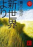 新世界より(中) (講談社文庫)