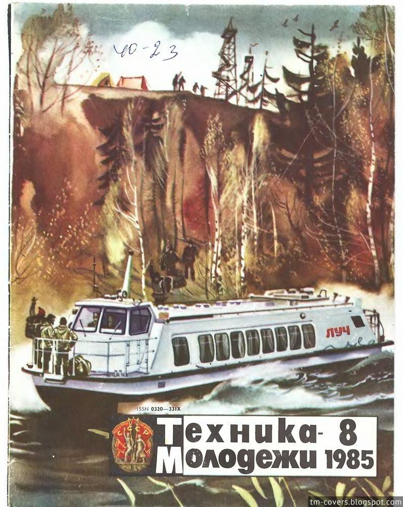 Техника — молодёжи, обложка, 1985 год №8