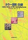 カラー図説白癬