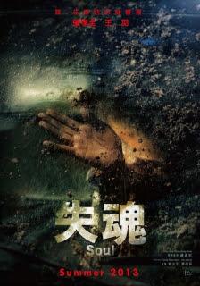 失魂(Soul)poster