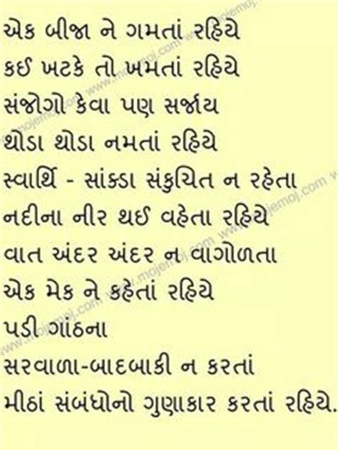 QUOTES FOR NEW BORN BABY GIRL IN GUJARATI image quotes at
