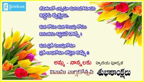 Marriage Quotes Telugu @ Wedding Wishes Quotes with Images