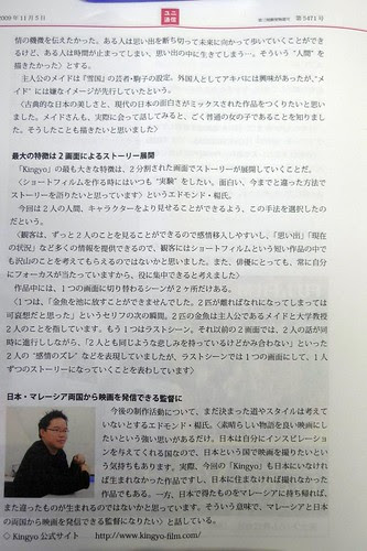 Article of me and kingyo on Uni Press newsletter 4