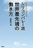 シリコンバレー流 世界最先端の働き方 (中経出版)