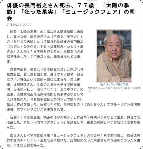 http://sankei.jp.msn.com/entertainments/news/110521/ent11052122230014-n1.htm