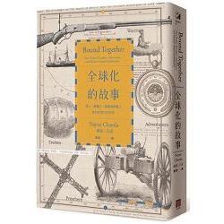 全球化的故事:商人、傳教士、探險家與戰士如何形塑今日世界