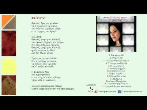 Melina Kana - Feirouz / Lizeta Kalimeri - Salomi