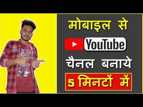 मोबाइल से YouTube चैनल कैसे बनाए | Mobile se YouTube channel kaise banaye in hindi 2020