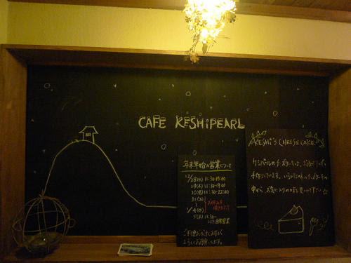 CAFE_KESHiPEARL1050213.JPG