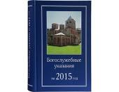 Издательство Московской Патриархии выпустило в свет «Богослужебные указания на 2015 год»