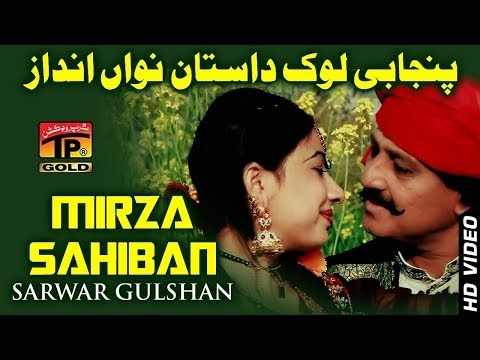 Mirza Sahiban Sarwar Gulshan Latest Song 2018 Latest Punjabi