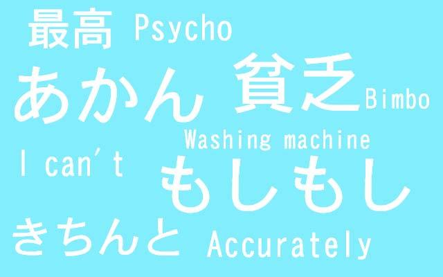 Japanese Words that Sound like English « JAPAN Style
