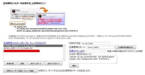 Fix HootSuite Ext 正規表現フィルターを使用する