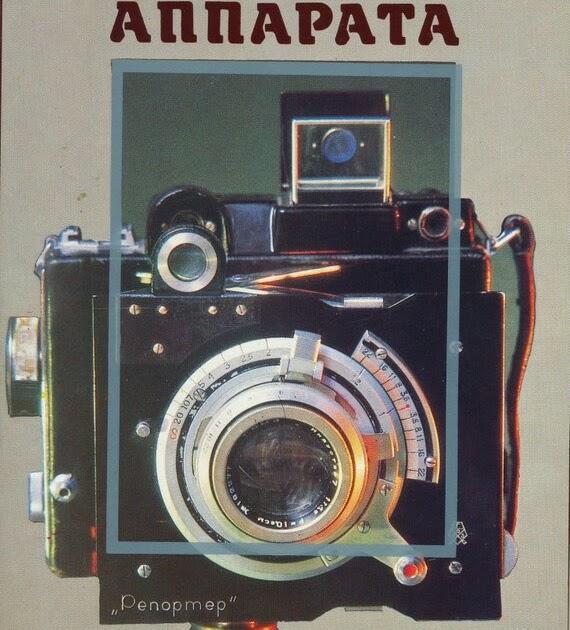 Фотоаппараты 40 х годов 20 века