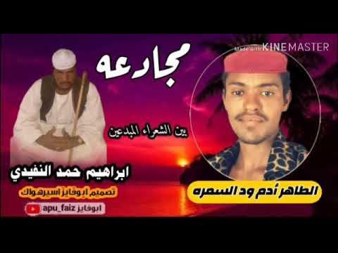 Mp3 تحميل مجادعه الطاهر أدم ود السمره وابراهيم حمد النفيدي أغنية تحميل موسيقى