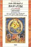 カルダーノ自伝―ルネサンス万能人の生涯 (平凡社ライブラリー)