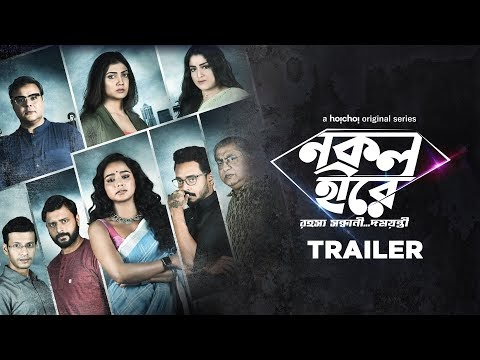 Nokol Heere Bengali Movie Trailer
