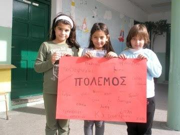 ΟΧΙ  και από τα σχολεία της ΚΩ  - Οι Έλληνες αντιδρούν ΜΑΖΙΚΑ ΠΛΕΟΝ!!